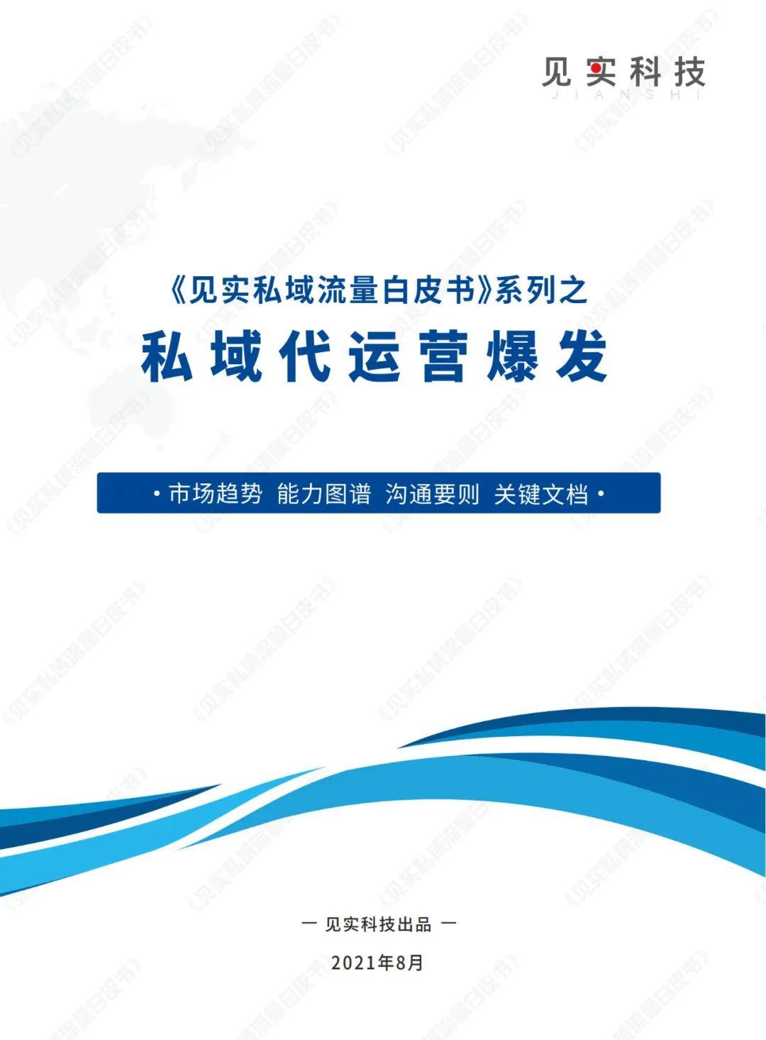 【行业报告】2021私域代运营爆发白皮书