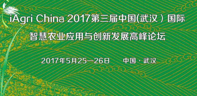 iAgri China 2017第三届中国(武汉)国际智慧农业应用与创新发展高峰论坛正式启动
