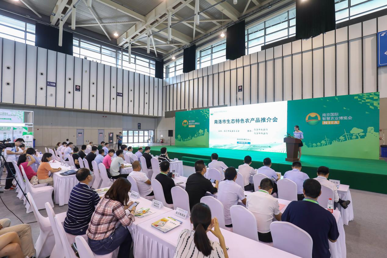 2019中国(南京)国际智慧农业博览会 企业推介会