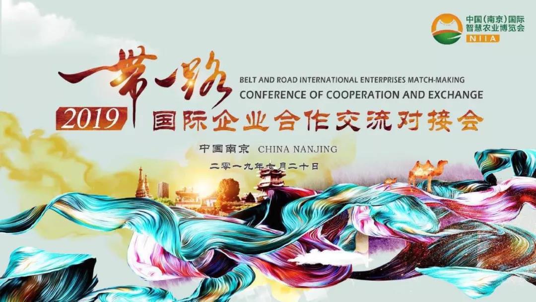 第四届中国(南京)智慧农业展  将于7月19日盛大开幕