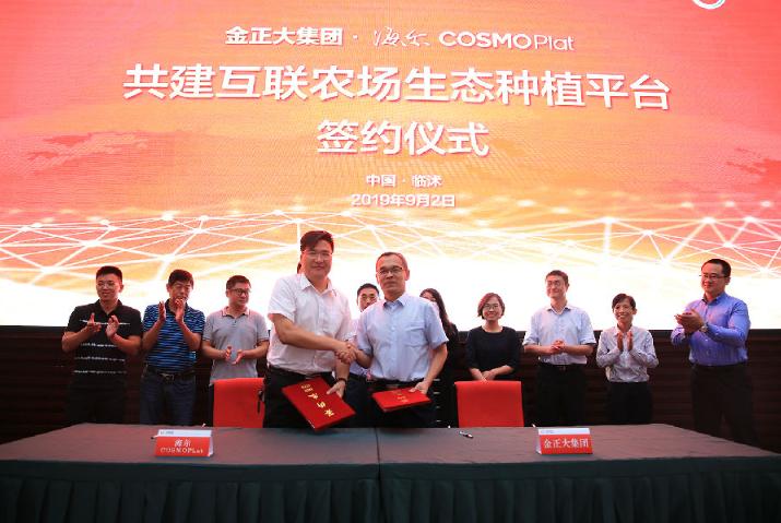 金正大集团携手海尔COSMOPlat共建互联农场生态种植平台