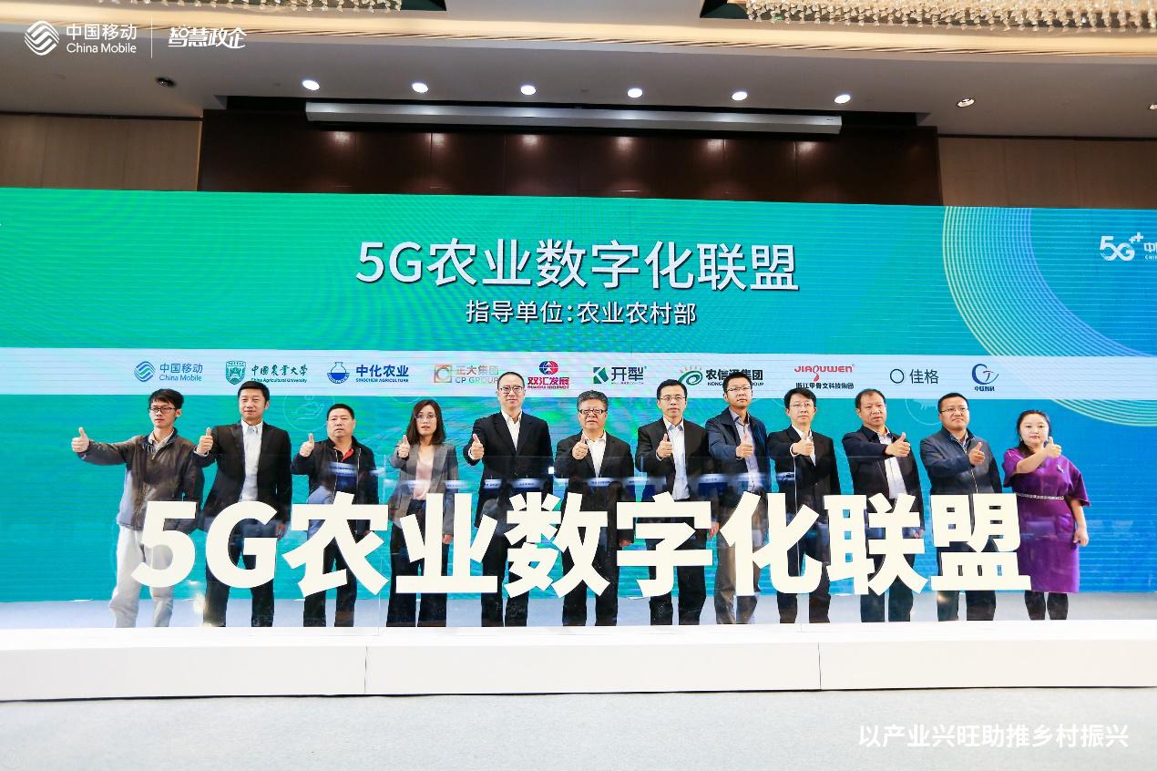 中国移动5G农业数字化联盟助推乡村振兴