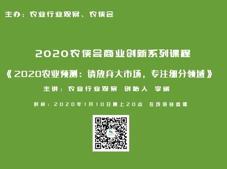 2020农业预测:请放弃大市场,专注细分领域|本周课程