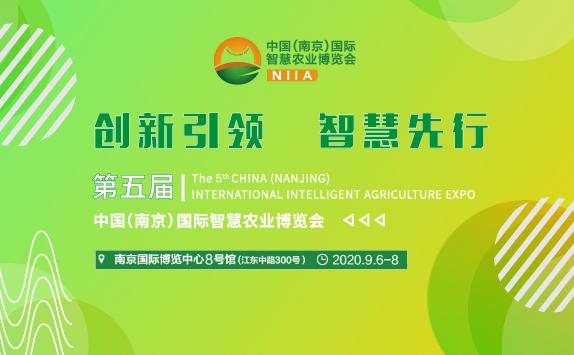 关于举办2020年中国第五届中国(南京)国际智慧农业博览会通知