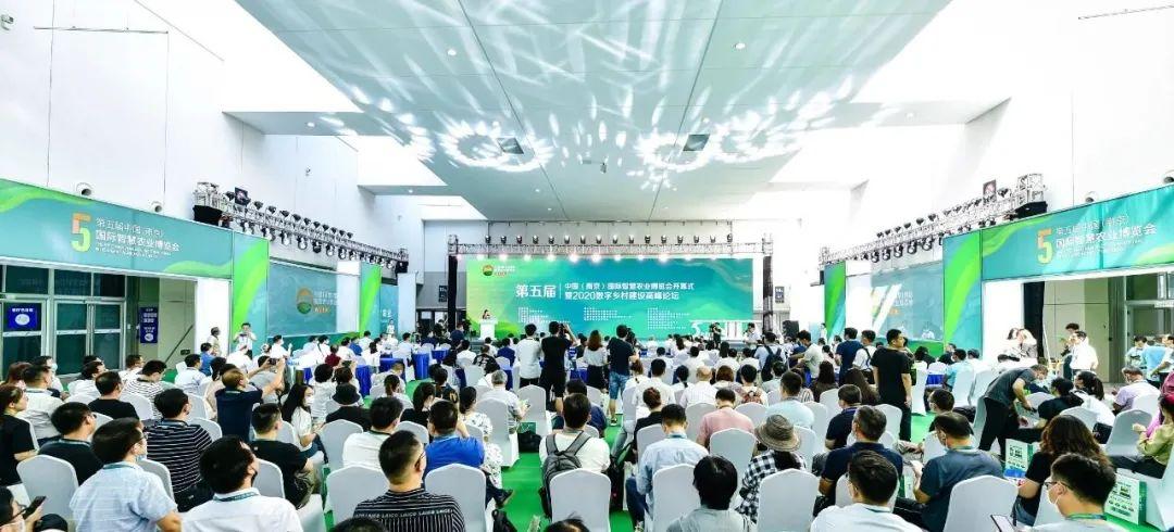 今天,第五届中国(南京)国际智慧农业博览会盛大开幕!