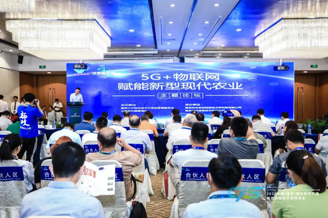 中国(南京)智慧农业展永不落幕,我们2021再相约!
