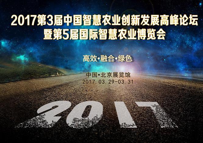 跨界融合,共赢水肥一体化大时代 —2017第三届中国智慧农业创新发展高峰论坛即将召开