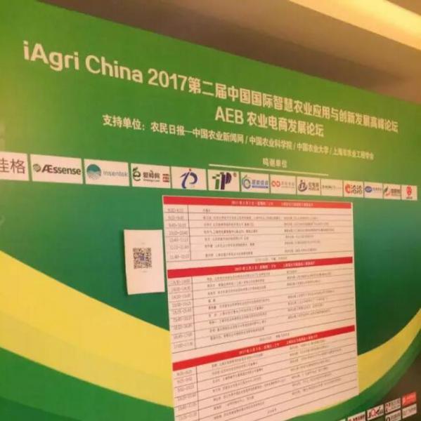 iAgri China 2017第二届中国国际智慧农业应用与创新发展高峰论坛盛大开幕