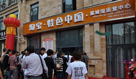 关于淘宝特色中国地方馆的选品人员任职建议
