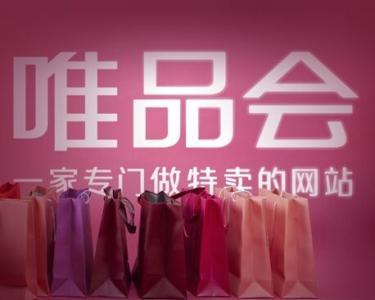 破解中国电商未来新趋势 看唯品会如何顺势而为?