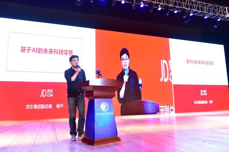 京东副总裁杨平:人工智能驱动零售优化升级