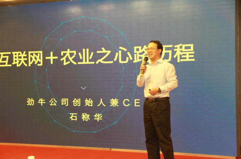 对话|劲牛公司创始人牛磨王:未来农业将成为高科技行业