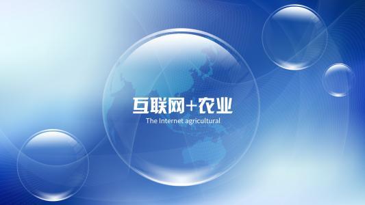 速看!互联网+农业的8大创业方向