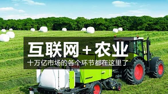 创业小黑板|互联网农业创业迎来最好的年代!(附创业模式)