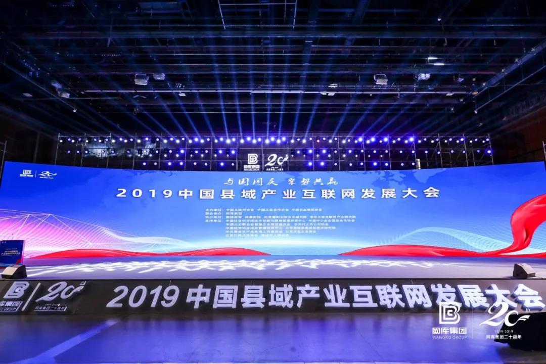 引爆县域数字经济!2019中国县域产业互联网发展大会在京召开