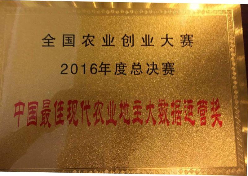 """广东源生太物联网技术有限公司荣获 """"中国最佳农业地主大数据运营""""奖项"""