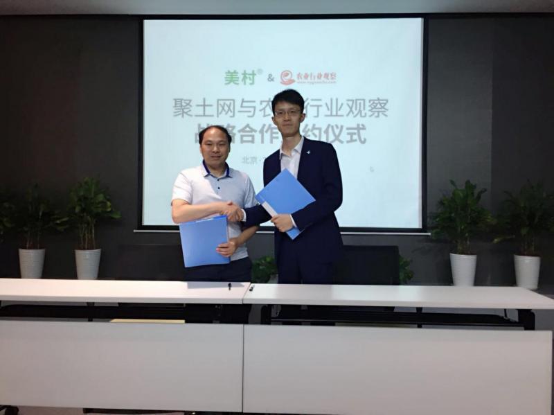 美村与农业行业观察签订战略合作