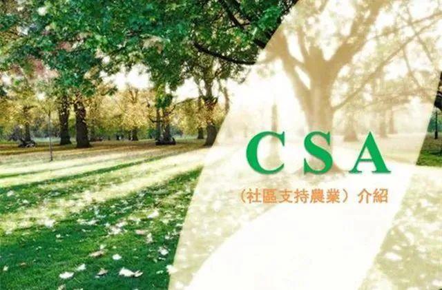 【农业模式】CSA模式,探寻有机农业发展之路